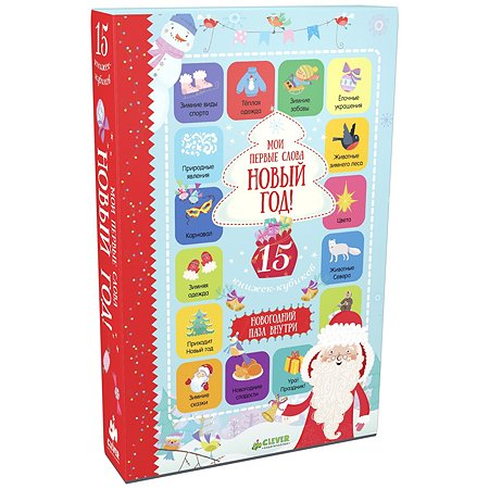 Книга Clever Мои первые слова Новый год! 15 книжек-кубиков Уткина О