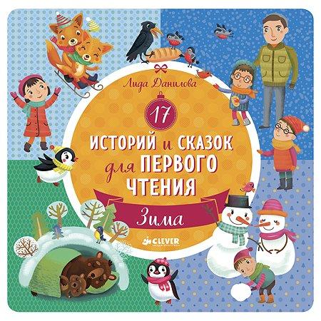 Книга Clever 17 историй и сказок для первого чтения. Зима