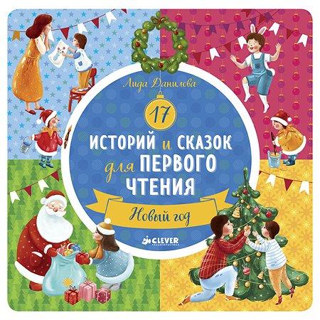 Книга Clever 17 историй и сказок для первого чтения. Новый год