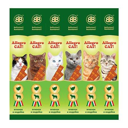 Лакомство для кошек BB Allegro Cat колбаски с ягненком и индейкой 6шт