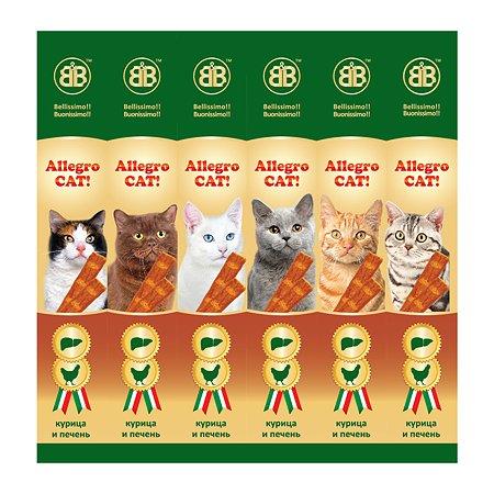 Лакомство для кошек BB Allegro Cat колбаски с курицей и печенью 6шт