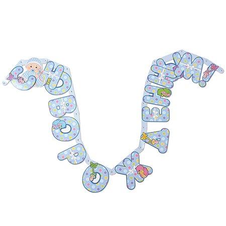 Гирлянда-буквы Веселая затея С НОВОРОЖДЕННЫМ  (мальчикам) 210см