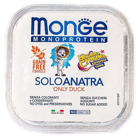 Корм для собак MONGE Monoprotein Solo Белка и Стрелка паштет из утки 150г
