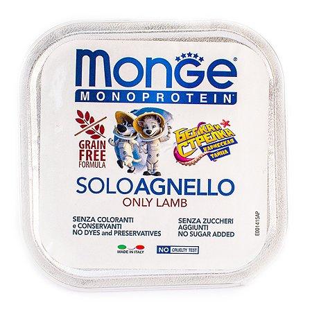 Корм для собак MONGE Monoprotein Solo Белка и Стрелка паштет из ягненка 150г
