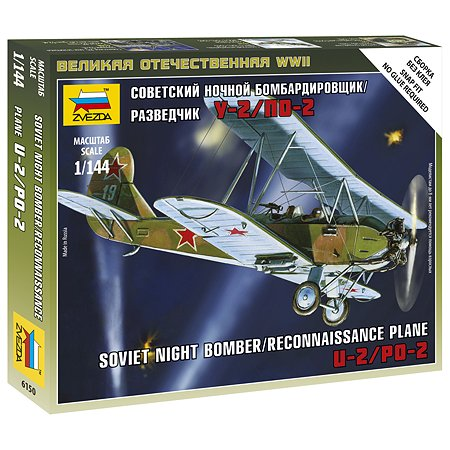 Модель сборная Звезда Советский самолёт По 2