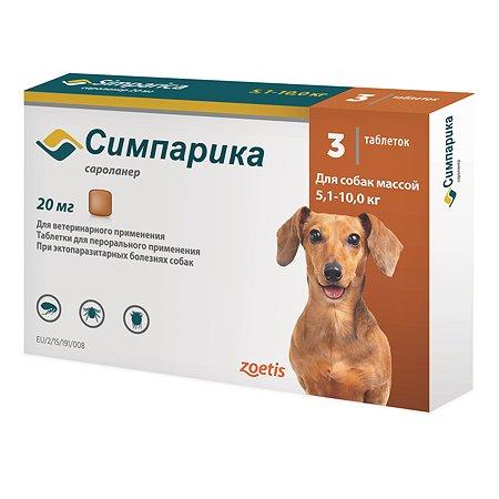 Препарат инсектоакарицидный для собак Zoetis Симпарика 20мг №3 таблетки