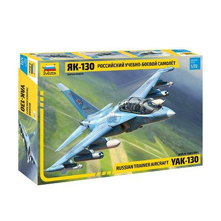 Модель сборная Звезда Самолёт Як 130