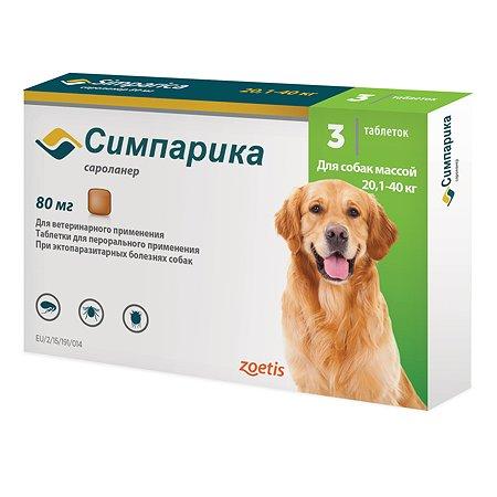 Препарат инсектоакарицидный для собак Zoetis Симпарика 80мг №3 таблетки