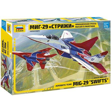 Модель сборная Звезда Самолёт МиГ 29 Стрижи