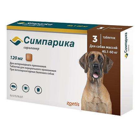 Препарат инсектоакарицидный для собак Zoetis Симпарика 120мг №3 таблетки