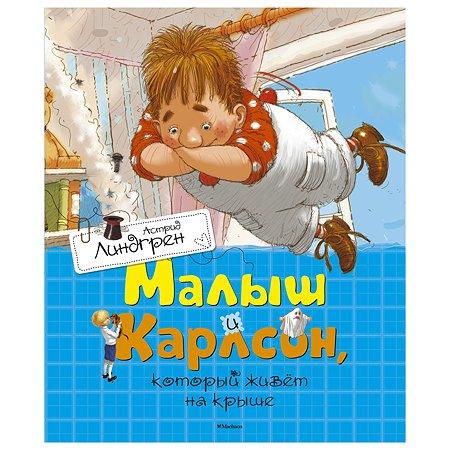 Книга Махаон Малыш и Карлсон который живёт на крыше
