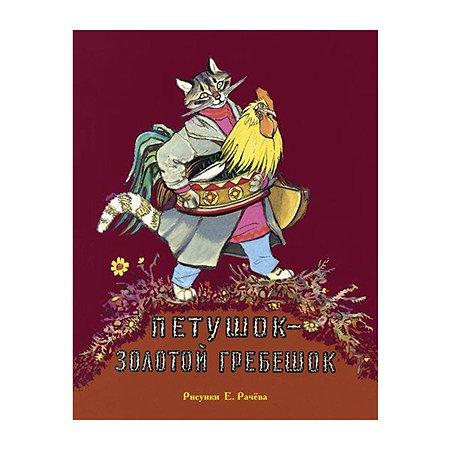 Сказка Махаон Петушок - золотой гребешок. Иллюстрации Рачёва