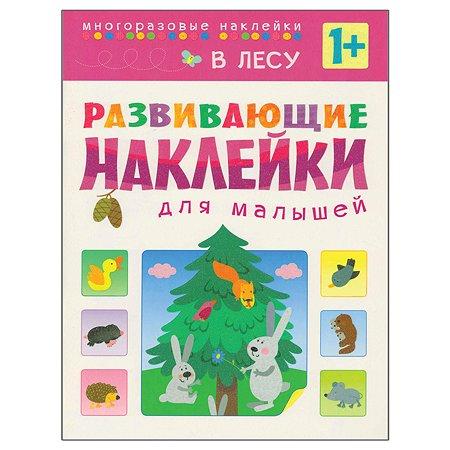 Книжка с наклейками Мозаика-Синтез В лесу