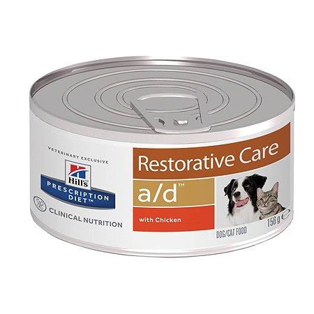 Корм для собак и кошек HILLS Prescription Diet a/d Restorative Care в период выздоровления с курицей консервированный 156г