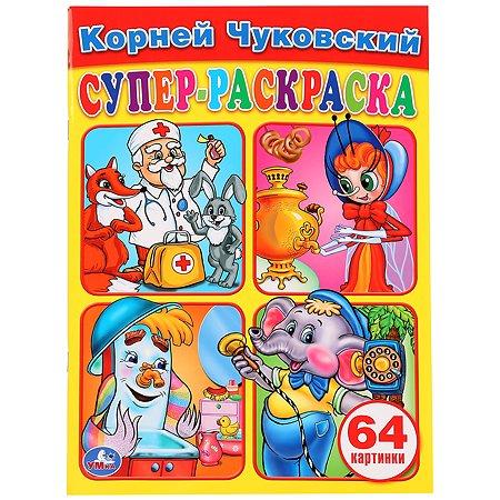 Раскраска УМка Чуковский 212130