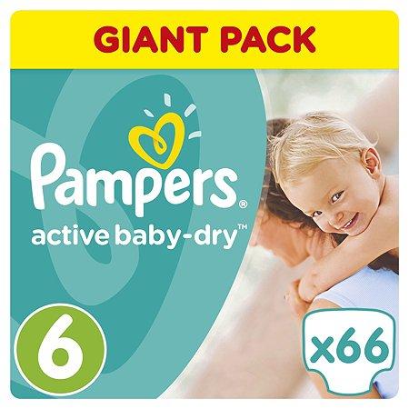 Подгузники Pampers Active Baby Джайнт+ 15+кг 66шт
