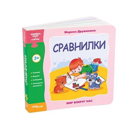 Книжка-игрушка Step Puzzle Сравнилки