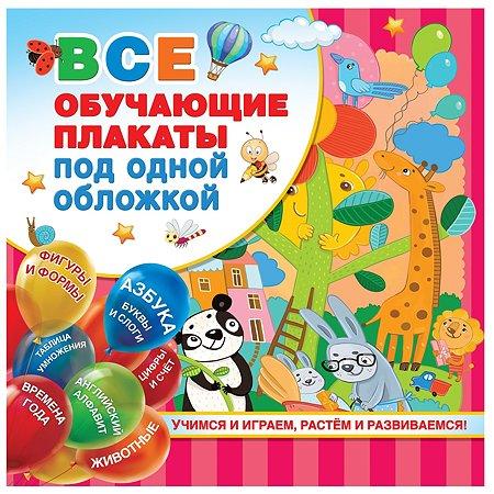 Книга АСТ Все обучающие плакаты под одной обложкой От азбуки до таблицы умножения