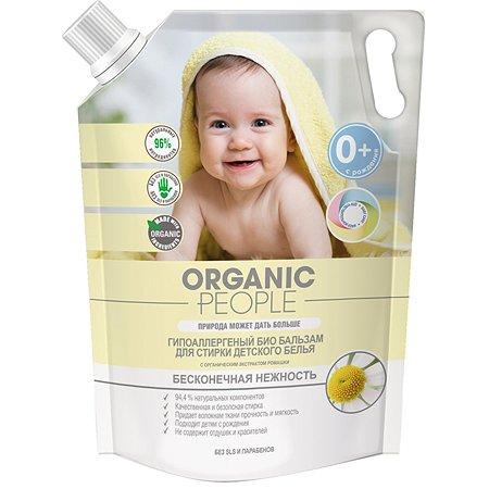 Бальзам для стирки Organic People Био гипоаллергенный 2000мл