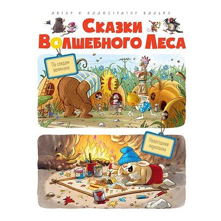 Книга Махаон Сказки волшебного леса По следам великана Новогодний переполох