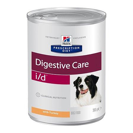 Корм для собак HILLS Prescription Diet i/d Digestive Care для ЖКТ с индейкой консервированный 360г