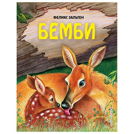 Книга Эксмо Бемби иллюстрации Митрофанова