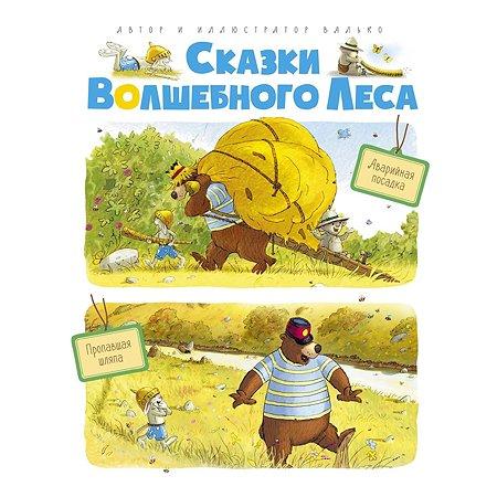 Книга Махаон Сказки волшебного леса: Аварийная посадка Пропавшая шляпа