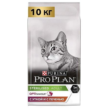 Корм для кошек PROPLAN стерилизованных утка и печень 10кг