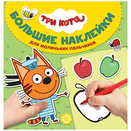 Раскраска Эгмонт Три Кота Большие наклейки для маленьких пальчиков
