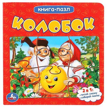 Книга-пазл УМка Колобок 227675