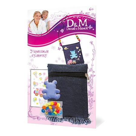 Набор Делай с мамой Укрась сумочку