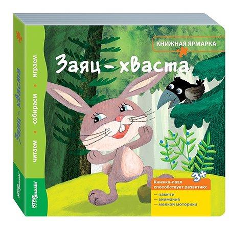 Книжка-игрушка Step Puzzle Заяц-хваста