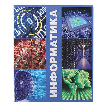 Тетрадь тематическая Мировые тетради Информатика 48л