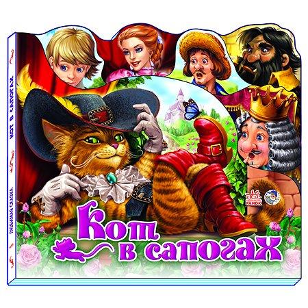 Книга РАНОК Кот в сапогах. Любимая сказка