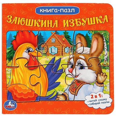 Книга-пазл УМка Заюшкина избушка 231034