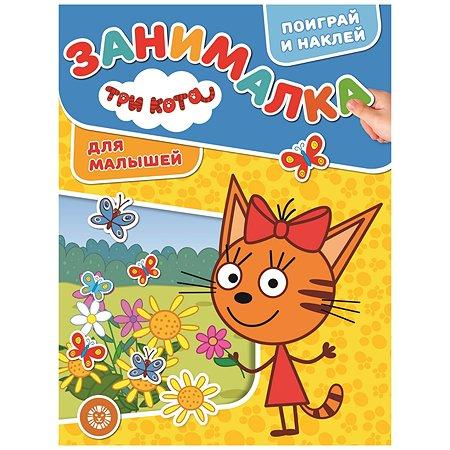 Книга Эгмонт Три Кота Занималка для малышей