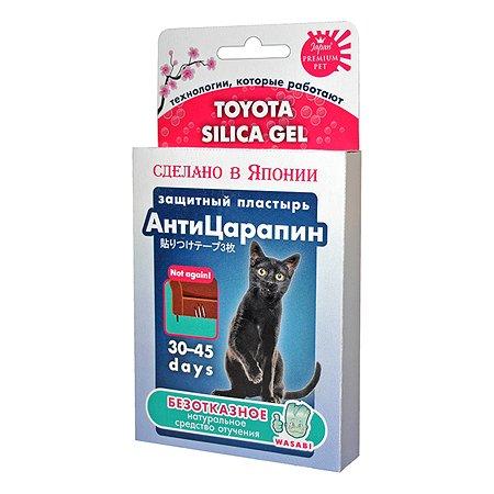 Пластырь для кошек Toyota Silica Gel АнтиЦарапин 3шт