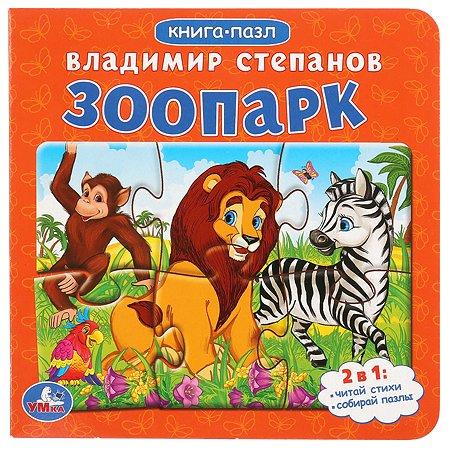 Книга-пазл УМка Зоопарк Степанов 231003