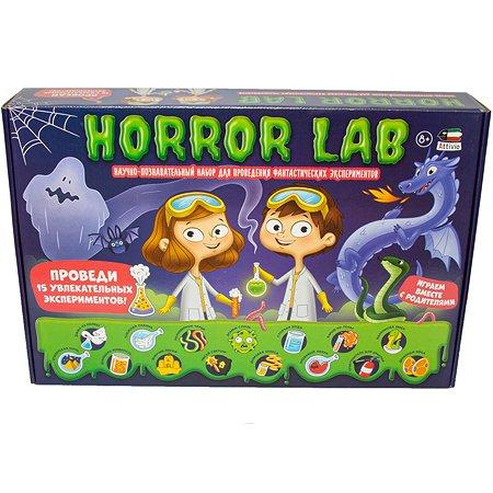 Набор для экспериментов Attivio Horror lab 802