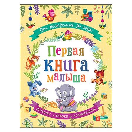 Книга Росмэн От рождения до года Первая книга малыша