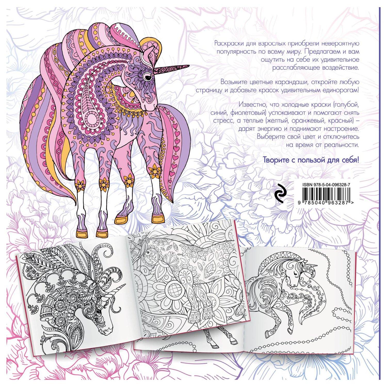 Раскраска-антистресс для творчества и вдохновения Эксмо ...