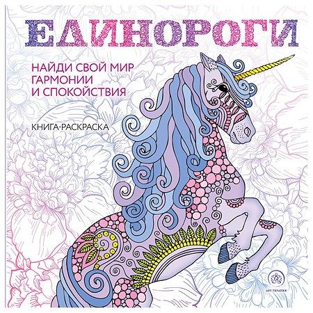 Раскраска-антистресс для творчества и вдохновения Эксмо Единороги