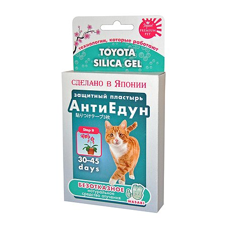 Пластырь для кошек Toyota Silica Gel АнтиЕдун 3шт