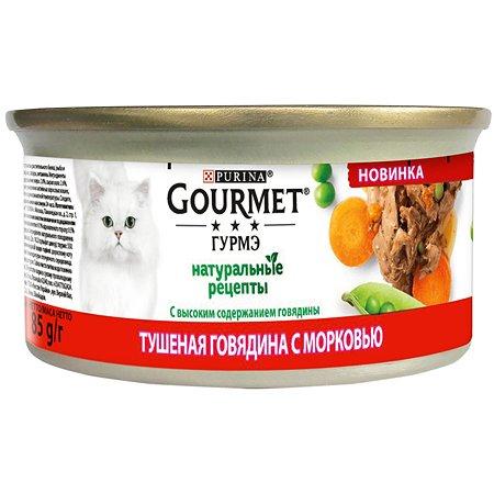 Корм для кошек Gourmet Gold Натуральные рецепты тушеная говядина с морковью 85г