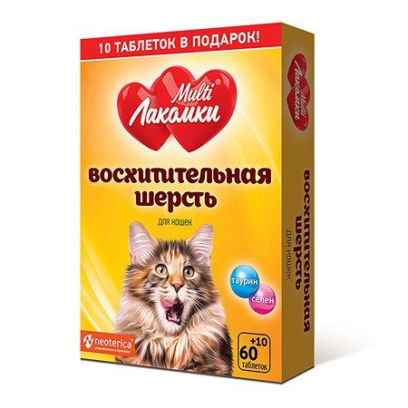 Лакомство для кошек MultiЛакомки Восхитительная шерсть витаминизированные 70таблеток