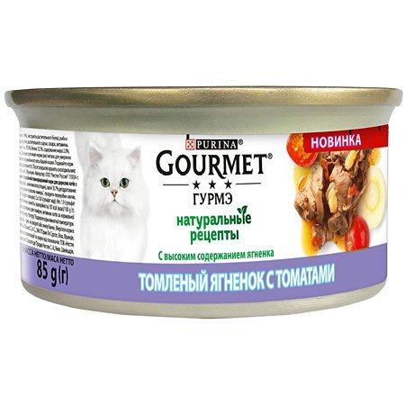 Корм для кошек Gourmet Gold Натуральные рецепты томленый ягненок с томатом 85г