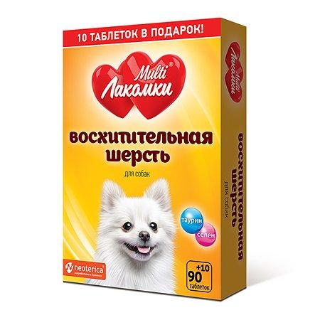 Лакомство для собак MultiЛакомки восхитительная шерсть витаминизированное 100таблеток