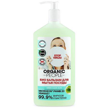 Бальзам для мытья посуды Organic People Green Био aloе 500мл