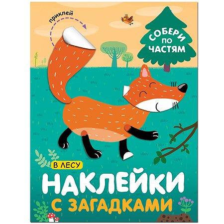Книга Мозаика-Синтез Наклейки с загадками В лесу