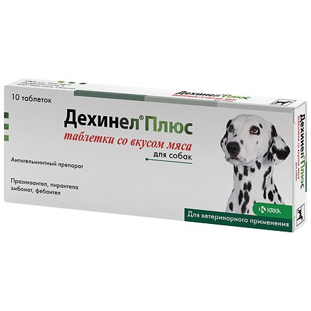 Антигельминтик для собак KRKA Дехинел плюс №10 таблетки со вкусом мяса